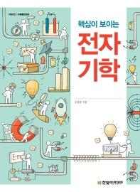 전자기학(핵심이 보이는)(IT Cookbook)