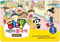 하오빵 어린이 중국어 단어카드 Step 1
