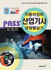 자동차정비산업기사 유형별 실기(2021)(Pass)(3판)