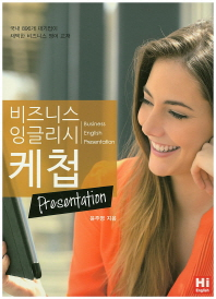 비즈니스 잉글리시 케첩: Presentation