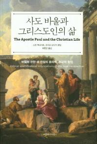 사도 바울과 그리스도인의 삶