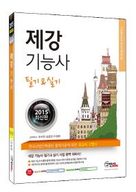 제강 기능사 필기 실기(2015)(개정판)