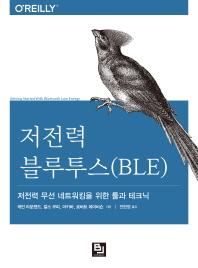 저전력 블루투스(BLE)