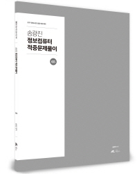 송광진 정보컴퓨터 적중문제풀이. 3