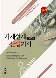 기계설계산업기사 필기(단기완성)(2018)