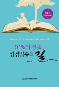 0.1%의 선택, 성경암송의 길(개정판)