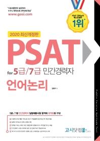 PSAT for 5급/7급 민간경력자 언어논리(2020)(개정판)