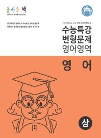 고등 영어영역 영어 수능특강 변형문제(상)(2019)