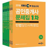 공인중개사 1,2차 문제집 세트(2018)(EBS)(전6권)