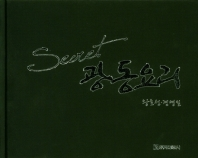 광동요리(Secret)(양장본 HardCover)