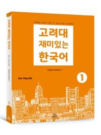 고려대 재미있는 한국어. 1: 베트남어판
