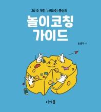 놀이코칭 가이드(2019 개정 누리과정 중심의)