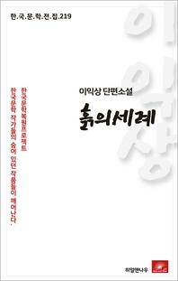 이익상 단편소설 흙의 세례(한국문학전집 219)
