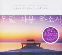우릴 사용 하소서(CD 4장)