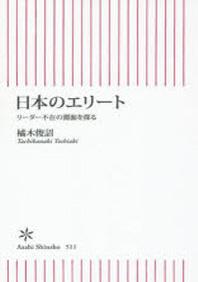 日本のエリ-ト リ-ダ-不在の淵源を探る