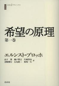 希望の原理 第1卷