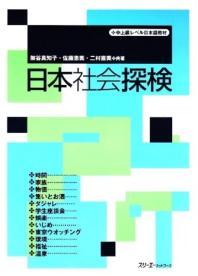 日本社會探檢 中上級レベル日本語敎材