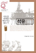 석유 ▼/웅진[1-200004]