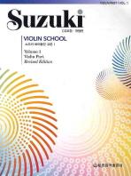 스즈키 바이올린 교본. 1(개정판)(CD1장포함)