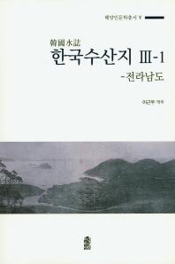 한국수산지 3-1: 전라남도(해양인문학총서 5)