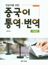 중국어 통역 번역: 기본편