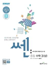 중학 수학 3(상)(2021)
