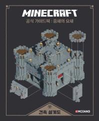 마인크래프트 공식 가이드북: 중세의 요새(건축설계도)(양장본 HardCover)