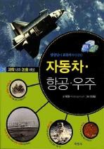 자동차 항공 우주