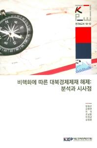 비핵화에 따른 대북경제제재 해제: 분석과 시사점(연구보고서 18-12)