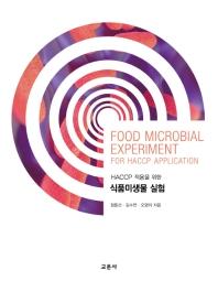 식품미생물 실험(HACCP 적용을 위한)