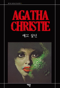 예고 살인(AGATHA CHRISTIE 11) (추리)