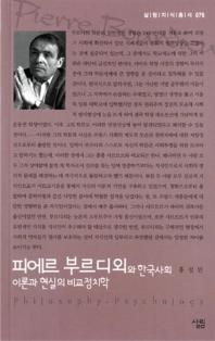 피에르 부르디외와 한국사회(살림지식총서 76)