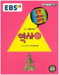 중학 역사1(중학 예비과정)(2015)(EBS)