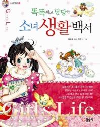 소녀생활백서