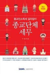 종교단체세무(2019)(최신)(개정판)