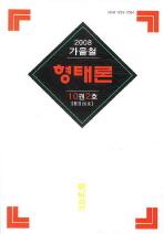형태론(2008 가을철)(10권 2호)
