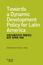 라틴아메리카의 역동적인 발전 정책에 대해(지식을만드는지식 고전선집 668)(양장본 HardCover)