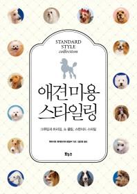 애견 미용 스타일링(Pet's Better Life 시리즈)