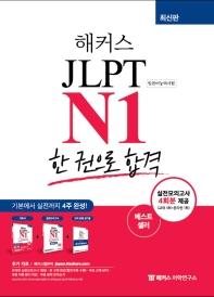일본어 JLPT N1 한 권으로 합격