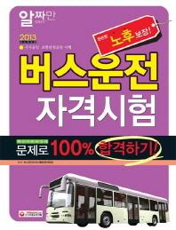 버스운전자격시험 100퍼센트 합격하기(2013)(알짜만 담았다)
