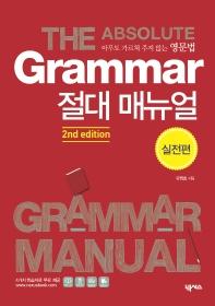Grammar 절대 매뉴얼(실전편)