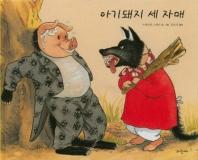 아기돼지 세 자매(파랑새 그림책 31)(양장본 HardCover)