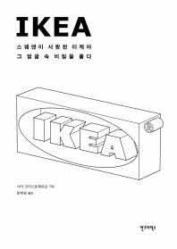 Ikea(이케아)