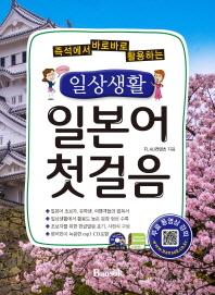 일상생활 일본어 첫걸음(즉석에서 바로바로 활용하는)(CD1장포함)