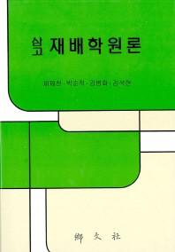 삼고 재배학원론