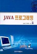 JAVA 프로그래밍(개정판)