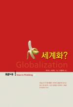 세계화(ISSUE & THINKING 01)