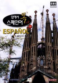스페인어 시즌. 2: 스페인어 회화