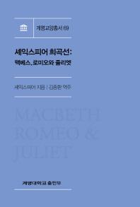 셰익스피어 희곡선: 맥베스, 로미오와 줄리엣(계명교양총서 69)