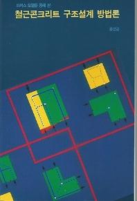 철근콘크리트 구조설계 방법론